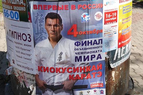 ハバロフスク市内で見た極真空手のポスター