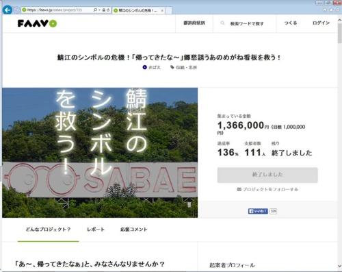 「FAAVOさばえ」では、福井県鯖江市の山腹に設置された、眼鏡の広告看板を修繕するプロジェクトへの出資を募った