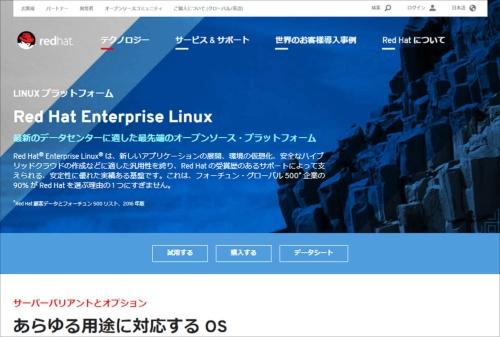 RHEL(Red Hat Enterprise Linux=企業向けリナックス)を紹介する日本語のウェブページ。