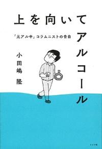 """小田嶋隆著『<a href=""""http://mishimasha.com/books/uewomuite.html"""" target=""""_blank"""">上を向いてアルコール</a>』"""