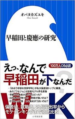 """<a href=""""https://www.amazon.co.jp/dp/4098253259/  target=""""_blank"""">『早稲田と慶應の研究』</a>"""