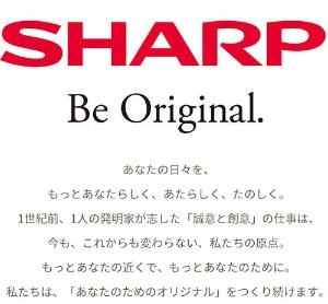 ■新生シャープのコーポレートスローガン「Be Original.」