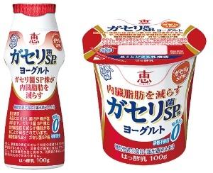 <b>内臓脂肪の増加につながる脂質を、腸内で吸収しにくくする「ガセリ菌SP株」を雪印メグミルクは配合した</b>