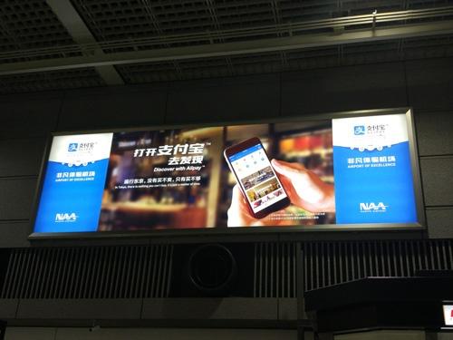 成田空港にあるアリペイの広告。日本での加盟店数は既に2万6000に達している