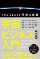 石田真康(著)/日経BP社/1800円+税