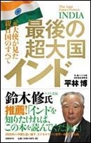 「最後の超大国インド」/平林 博(著)/1700円+税