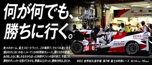 """10月14日~16日、<a href=""""http://fiawec-fuji.com/"""" target=""""_blank"""">WEC(世界耐久選手権)第7戦が富士スピードウェイで開催</a>される。ここでトヨタが掲げる言葉は「何が何でも、勝ちに行く。」"""