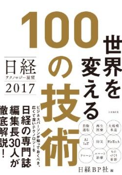 (日経BP社、定価:2200円+税)