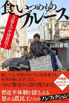 "『<a href=""http://amzn.to/2iKlP60"" target=""_blank"">3億人の中国農民工 食いつめものブルース</a>』、著者:山田泰司(日経BP)"