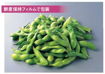 枝豆は傷みやすい青果物の一つ<br /> <span>●鮮度保持フィルムの利用例</span>