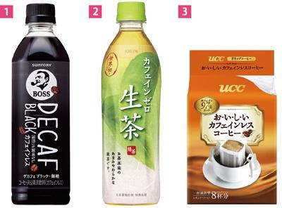 """<b><span class=""""p001"""">1.</span> 1992年の「BOSS」シリーズ発売以降初となるカフェインレスコーヒー「ボス デカフェブラック」(129円)<br /><span class=""""p001"""">2.</span> キリンは世界で初めて、カフェインレスのペットボトル緑茶飲料を発売した。写真は「カフェインゼロ生茶」(140円)<br /><span class=""""p001"""">3.</span> ペットボトルだけでなく、ドリップタイプのカフェインレスも。「UCCおいしいカフェインレスコーヒードリップコーヒー8P」(オープン価格)</b>"""