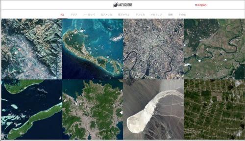アクセルスペースの超小型衛星で撮影した世界の絶景。(アクセルスペースのウェブページから)