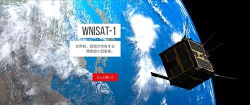 「WNISAT-1」は北極海域の海氷の観測を目的とした質量10kgの超小型衛星。(アクセルスペースのウェブページから)