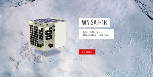 2013年打ち上げのWNISAT-1で獲得した技術を継承・発展させ、アクセルスペースとウェザーニューズが共同で開発した人工衛星「WNISAT-1R」。北極海域の海氷の観測を主な目的とした質量43kgの超小型衛星。(アクセルスペースのウェブページから)