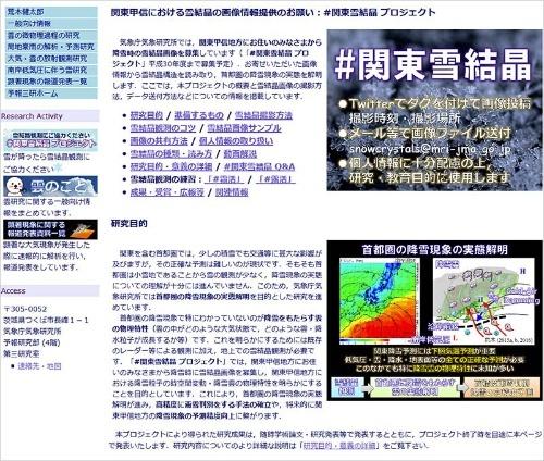 """「#関東雪結晶 プロジェクト」のサイトは<a href=""""http://www.mri-jma.go.jp/Dep/fo/fo3/araki/snowcrystals.html"""" target=""""_blank"""">こちら</a>。(気象研究所のホームページより)"""