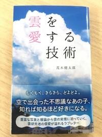 荒木さんの近著『雲を愛する技術』(光文社新書)でもパーセル君は大活躍している。