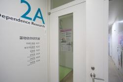 薬物依存症について取材するため、国立精神・神経医療研究センター精神保健研究所を訪れた。