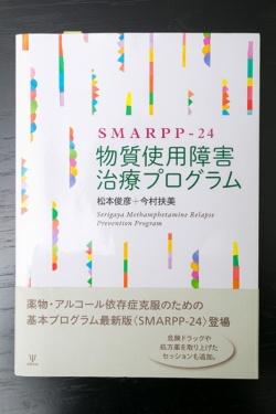 SMARPPの最新改訂版ワークブック。