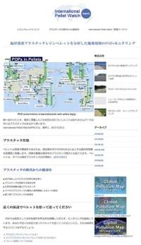 """高田さんが主宰する市民参加型活動「<a href=""""http://pelletwatch.jp/"""" target=""""_brank"""">インターナショナル・ペレットウオッチ</a>」のサイト。"""