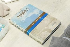 東京都立大学(現:首都大学東京)を志す契機となった『水質調査法』はいまも本棚に。