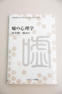 村井さんの編著書『嘘の心理学』。この分野に興味のある初学者には、とても参考になる1冊だ。