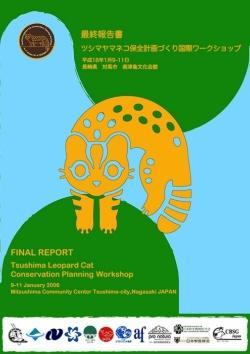 ワークショップの報告書。多くの組織や団体がかかわった。
