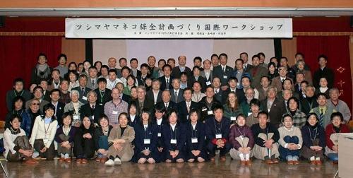 関係者が一堂に会した2006年の「ツシマヤマネコ保全計画づくり国際ワークショップ」。パイロットプランと呼ぶにふさわしい方策が議論された。(写真提供:羽山伸一)