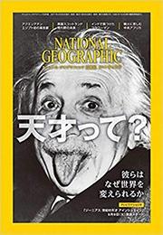 顔がその人のアイコンであることを示す象徴的な1枚だろう。奇しくも物理学者だが、情報としての顔について、いまどんな研究が行なわれているのだろうか。