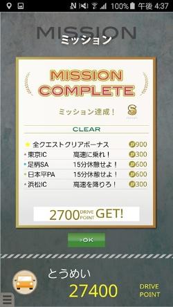 「東名クエスト」のミッション達成画面。(画像提供:鳴海拓志)