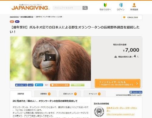 """現在は通年受付(期限なし)のクラウドファンディングを実施中。詳しくは<a href=""""http://japangiving.jp/p/5309"""" target=""""_blank"""">こちら</a>。"""
