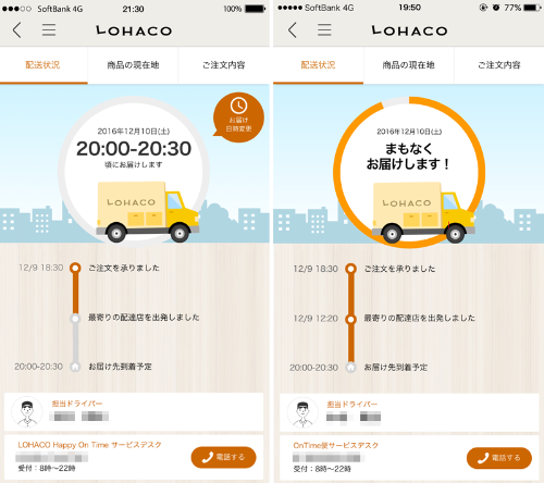 アスクルは、30分単位で配達予定時間を顧客に知らせる(左)。到着10分前にも再度通知する(右)