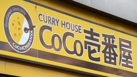 産廃業者に冷凍カツを横流しされた「CoCo壱番屋」(写真:伊藤真吾/アフロ)