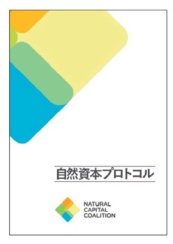 自然資本プロトコルの日本語版