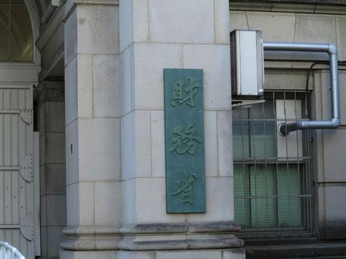 国民負担率について、財務省は正しい「見通し」を示しているのか。
