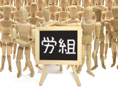 旧来型の労働組合は変化を迫られる