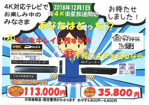 4K対応テレビを既に持っている顧客に絞って配ったチラシ