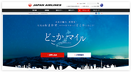 JALが2016年12月から始めた「どこかにマイル」サービス