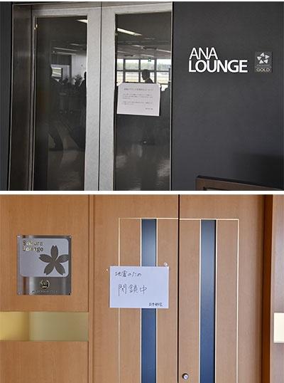 JAL、ANAともラウンジは地震の影響で閉められていた