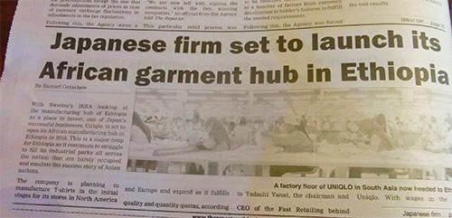 ユニクロがエチオピアで生産を開始することを伝える現地の新聞。イケアのエチオピア進出と合わせて、外資系大手小売りの市場参入の動きを報じている