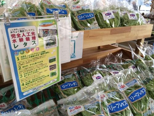 JA東西しらかわの直売所の植物工場のコーナー(福島県棚倉町)