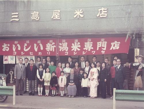 新潟県経済連が専門店に指定した三島屋。横断幕の「ワ」の字の下が新保圭司郎さん(1973年、東京都新宿区、写真は三島屋提供)