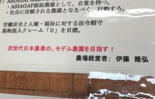 作業場の壁には「モデル農園を目指す」の文字(神奈川県秦野市)