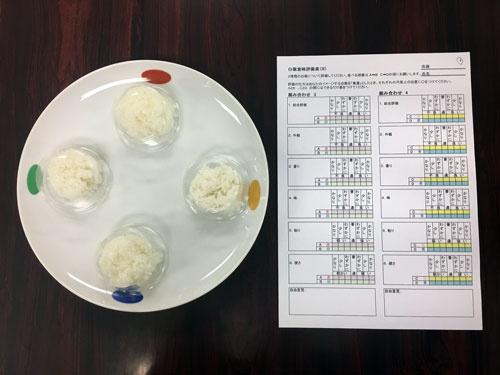 検査方法は日本穀物検定協会の基準に準拠した(日本炊飯協会提供)