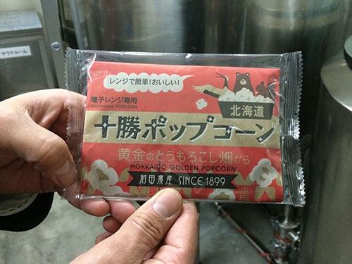 「十勝」を前面に出したオリジナル商品(北海道本別町)