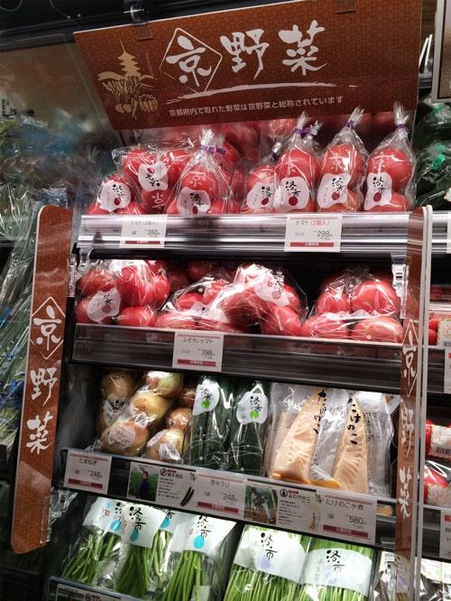 スーパーの京野菜コーナーに並ぶ洛市の野菜(東京都調布市のマルエツの国領店)