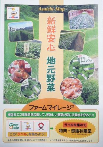 地元野菜を応援する東大阪市の「ファームマイレージ2」