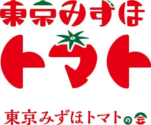 デザイン②「東京みずほトマト」
