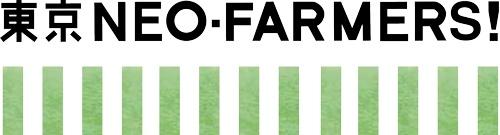 デザイン④「東京NEO-FARMERS!」