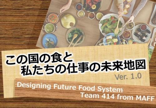 農水若手官僚の有志のリポート「この国の食と私たちの仕事の未来地図」