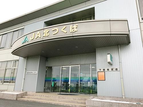 「平成30年問題」に攻めの姿勢で対応するJA北つくば(茨城県筑西市)